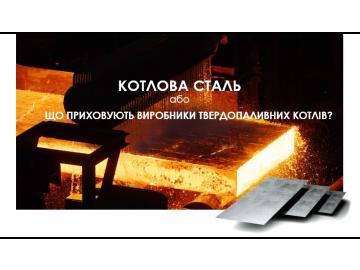 Котлова сталь або що приховують виробники твердопаливних котлів?